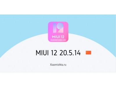 Новая MIUI 12 Beta доступна для 11 смартфонов Xiaomi